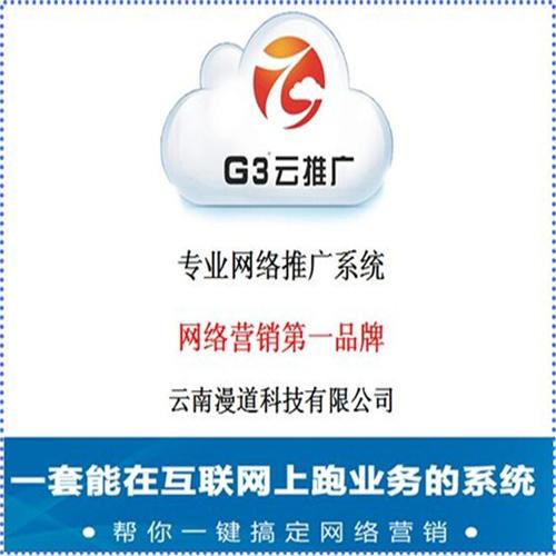 郑州G3云推广代理商