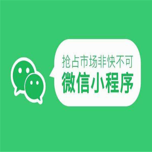 郑州微信小程序