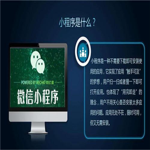 郑州微信小程序注册