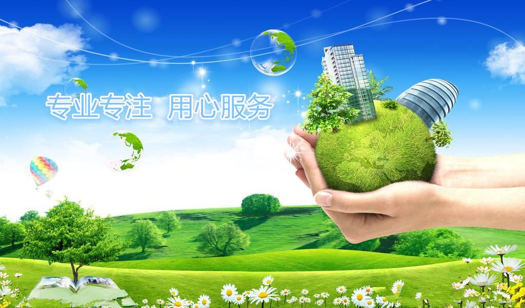 环保行业的发展是否对我们的生活有影响呢?
