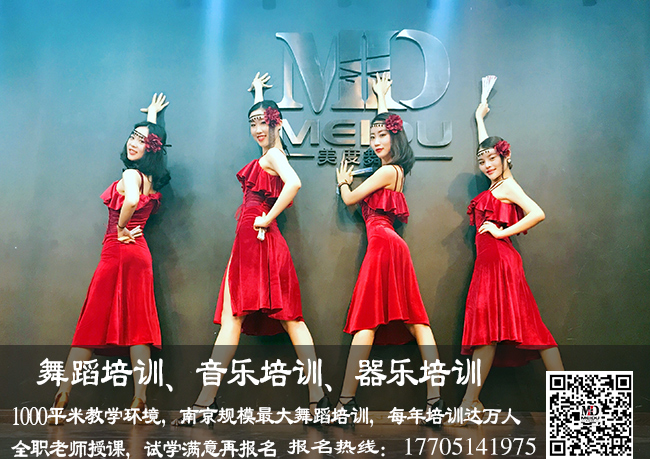 拉丁舞的恰恰舞曲 南京有没有哪家可以学拉丁舞呢 专门练拉丁舞形体
