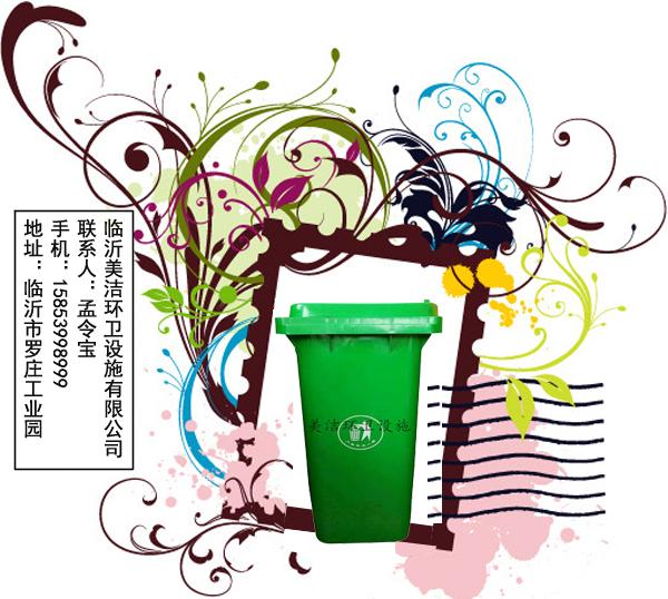 浙江环保垃圾桶厂家这是没有硬性的国家标准尺寸,实际大小可能。 在公园一般都不会有多大的垃圾桶,因为他看起来很漂亮,不占地方,以便公园一般采用40*80*80左右 它把尺寸:多少是垃圾桶,姚村村民,因为房子是多少,等等的,如果不是很大的拐角处的垃圾桶,有些居民可能无法看到 因此,社会普遍使用的垃圾箱40*100*100,垃圾房以及 最后说说室内垃圾桶,比如因为他的空间,展馆小,所以你需要把它有点垃圾是比较合适的 普通型精致,不锈钢钛金外观大气高档室内垃圾桶,大约转鼓直径大小25级70