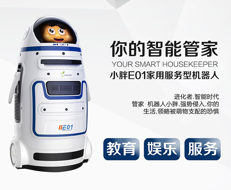 家庭服务机器人 智能早教机器人小胖零售批发