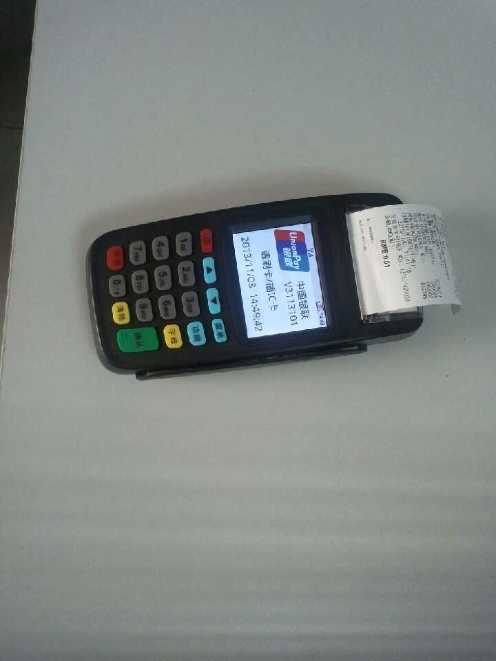 罗湖银联移动pos机安装申请流程是什么 - 商务服务