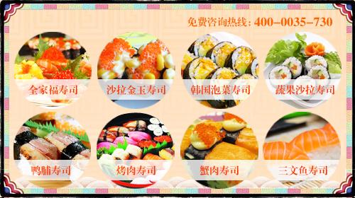 寿司加盟_寿司加盟万元开店,食米司寿司帮您缔造财富人生