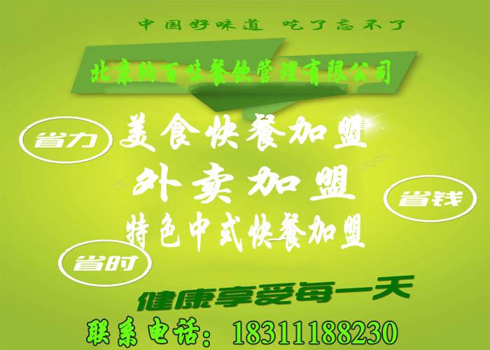 北京特色中式快餐加盟一般多少钱费用点击查询