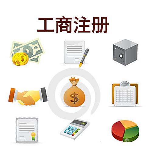 南京秦淮区个体工商户注册的流程