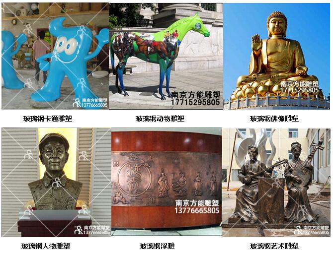 南京市玻璃钢艺术雕塑制作厂家