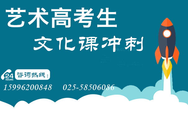 南京艺考文化课辅导机构一节课多少钱