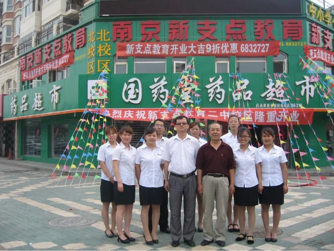 南京新燕康15号照片_南京新支点教育加盟8大优势
