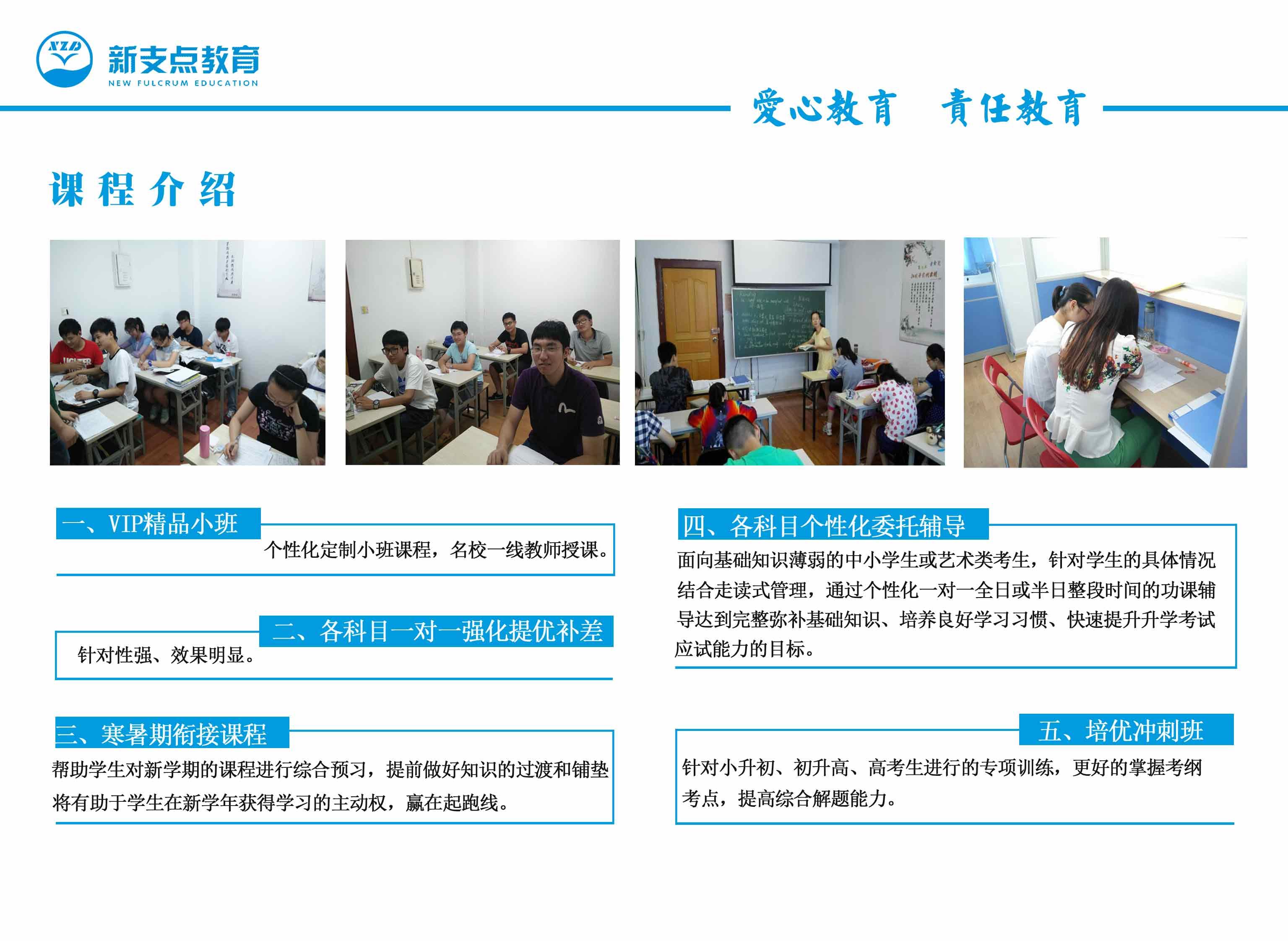 龙岩支点教育培训学校 - 职位列表 - 龙岩人才网