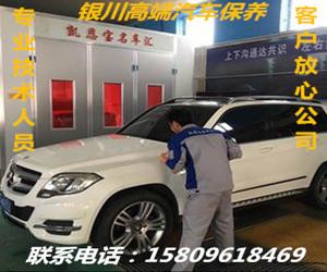 银川汽车清洁保养机构提醒您注意爱车维护