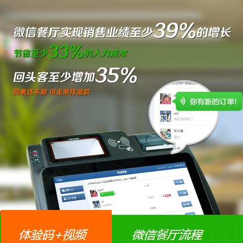 宁夏有效果的微信餐厅预定网络公司