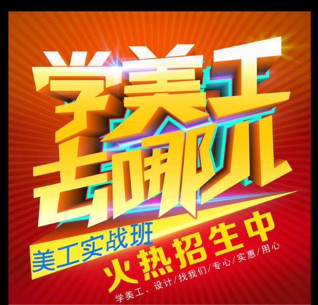 上海网页美工培训暑假班?、photoshop美工培