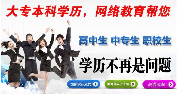 苏州吴中区网上考大专本科轻松毕业