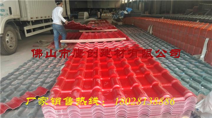 佛山市鹰创建材有限公司是一家专注于屋面材料研发、生产、销售的大型厂家。主要产品包括:合成树脂瓦、新型别墅瓦、仿古瓦、平改坡屋面装饰瓦、PVC波浪瓦、PVC梯形瓦、PVC防火瓦、PVC防腐瓦、PVC水槽、PVC平板、PC耐力板、PC阳光板、PC透明瓦、FRP采光瓦等。厂家咨询热线:18028138886黄经理 合成树脂瓦规格 厚度:2.