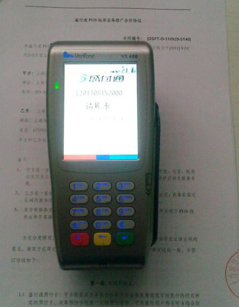 深圳企业安装银联pos机证件有哪些?