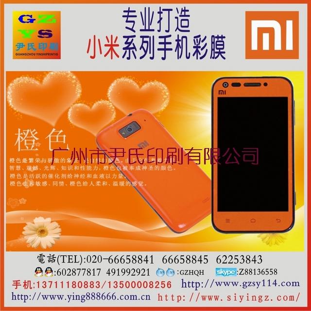 南方大厦小米手机1s苹果iphone4/4s手机彩膜厂   尹氏印刷阿里旺铺