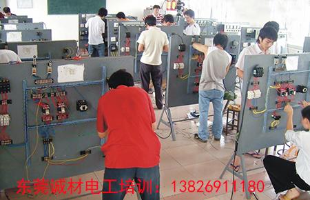 东莞道滘电工培训学校有些