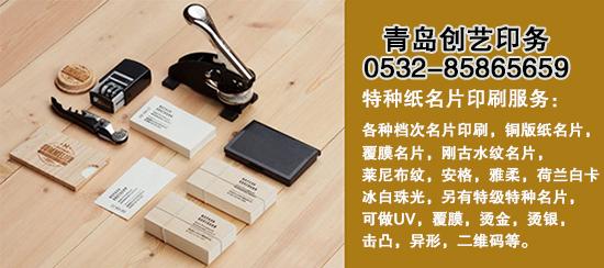 青岛高档名片印刷