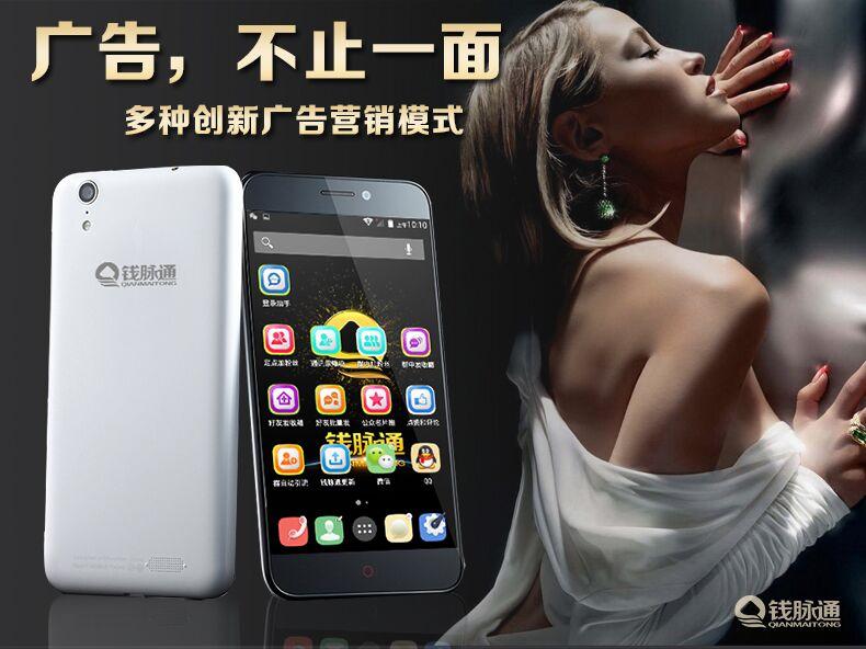 钱脉通Q8s微营销手机能不能赚钱?2016做什么