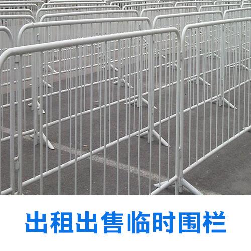 出租出售临时围栏