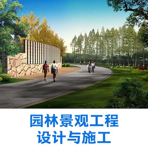 园林景观工程设计与施工