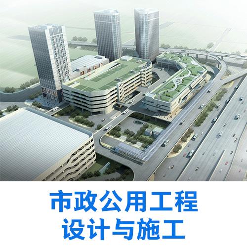 市政公用工程设计与施工