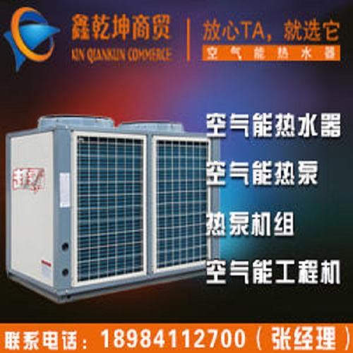 凯里空气能热水器设计 凯里空气能热水器鑫乾坤