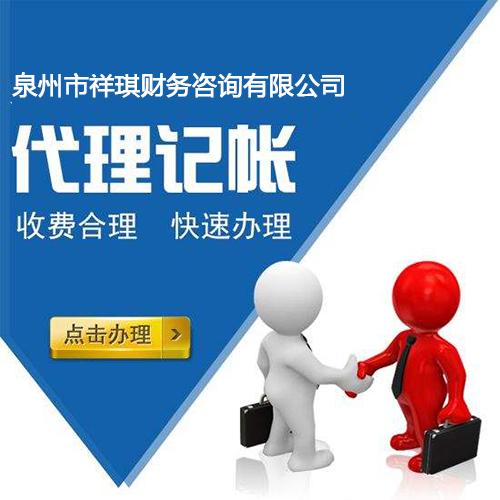 泉州代理记账:代理记账合作双方需要履行哪些义务