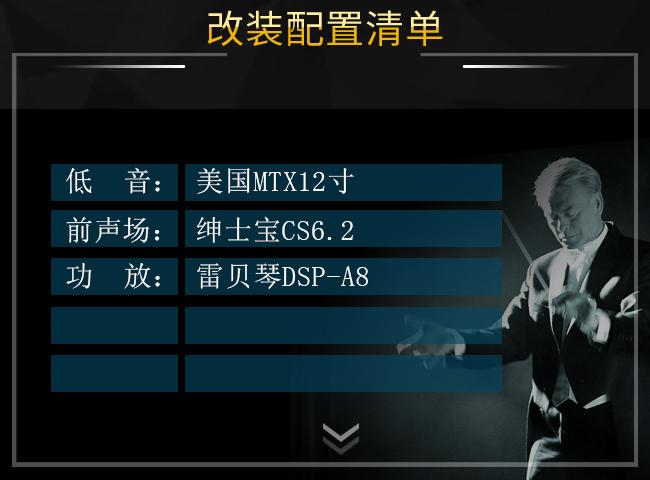 广州艺匠萨博93音响改装升级雷贝琴——简约不简单