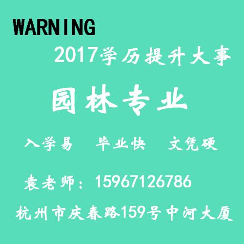 杭州成人学历专本科园林专业招生!