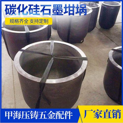 广东石墨坩埚厂家-仁捷铸-品质源于质量