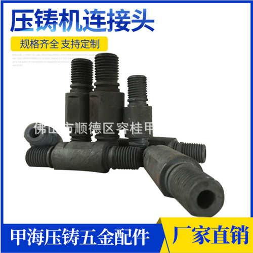上海压铸机连接头厂家-仁捷铸-制作精良-安全可靠