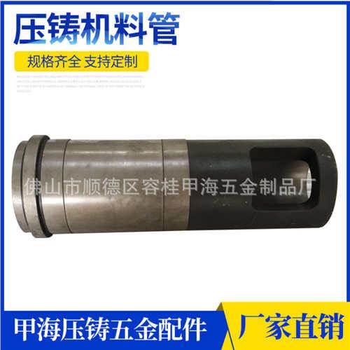 广东压铸机料管批发-仁捷铸专业之选