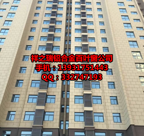 北京价格低质量好的铝合金百叶窗厂家