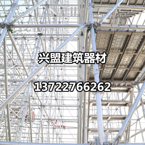 郑州批发盘扣式脚手架供应商,兴盟一吨报价钜惠
