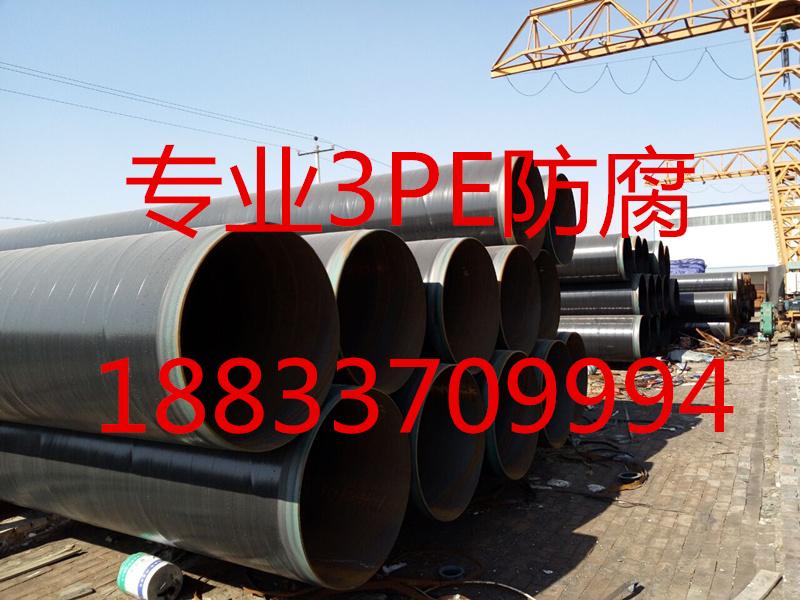 天然气输送用3PE防腐螺旋钢管