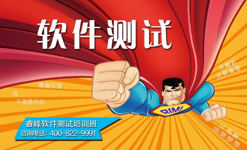 南宁软件测试前景怎么样睿峰已经解答