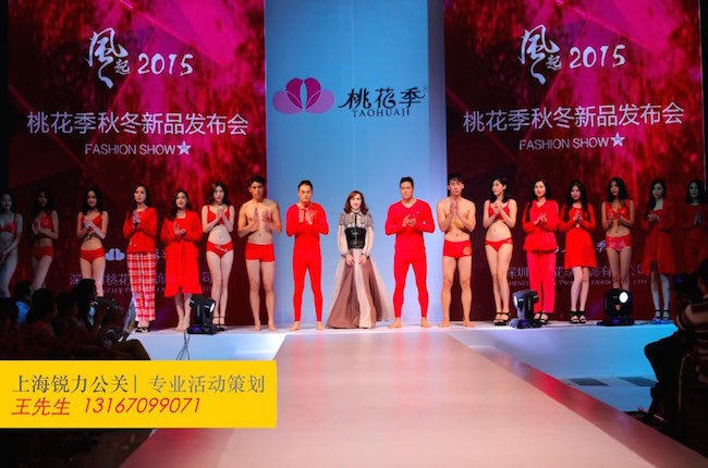 上海服装发布会策划 上海发布会表演 上海发布会拍摄