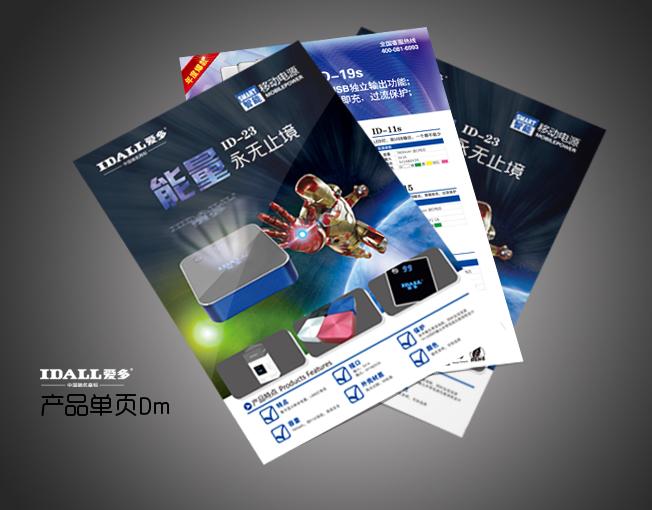 画册设计,商业宣传海报设计