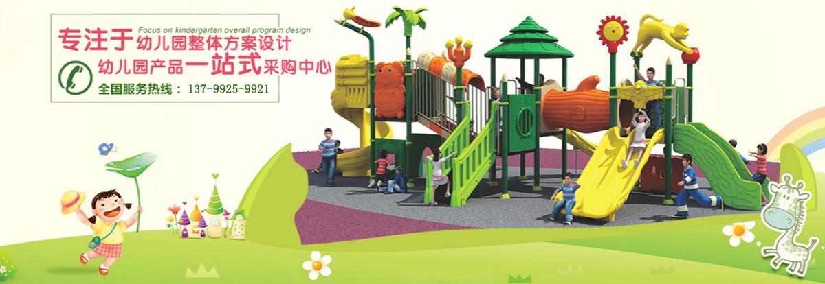 厦门幼儿园室外设施_厦门幼儿园室外设施清单
