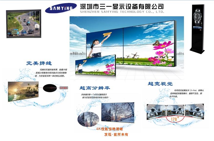 深圳液晶拼接厂家照片效果图