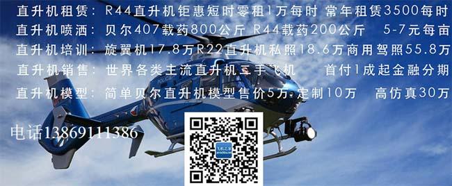 济南专业的私人直升飞机销售公司