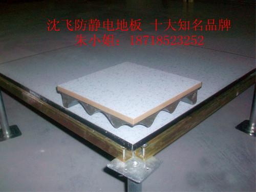 深圳福田区沈飞硫酸钙防静电地板十大知名品牌