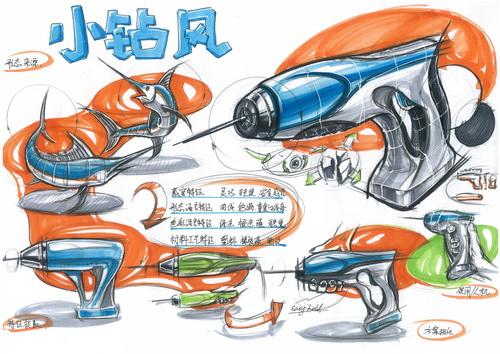 工业设计快题 (1)
