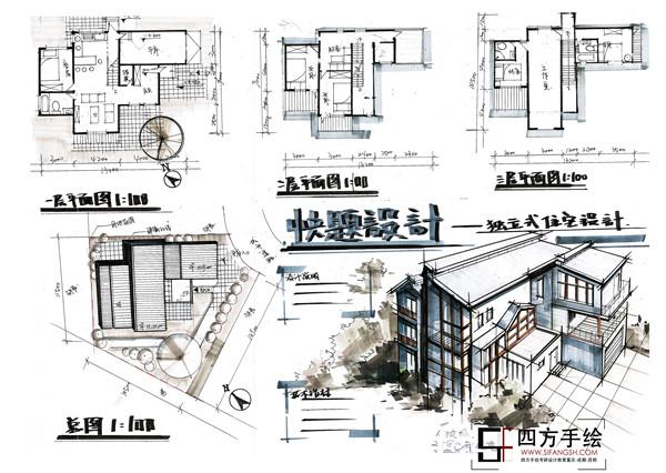 重庆大学建筑考研快题四方手绘祝你攻克建筑考研快题