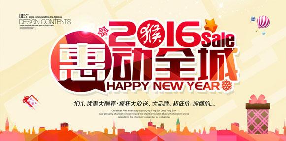 新年促销活动文案广告语集锦图片