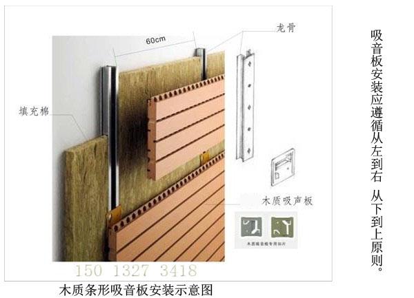 墙面木质吸音板安装如何安装