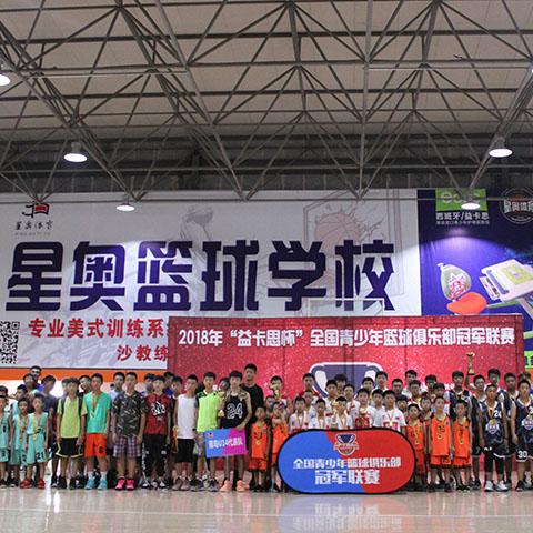 济南凤凰山路青少年篮球训练营课